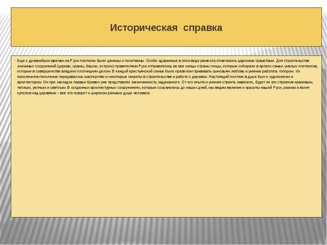 Историческая справка Еще с древнейших времен на Руси плотники были ценимы и...