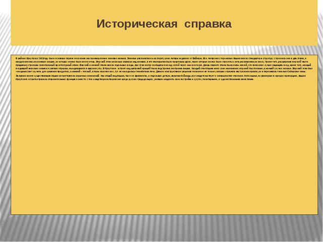 Историческая справка В районе Иркутска в 1661году было основано первое посел...
