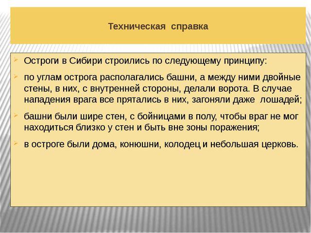 Техническая справка Остроги в Сибири строились по следующему принципу: по уг...