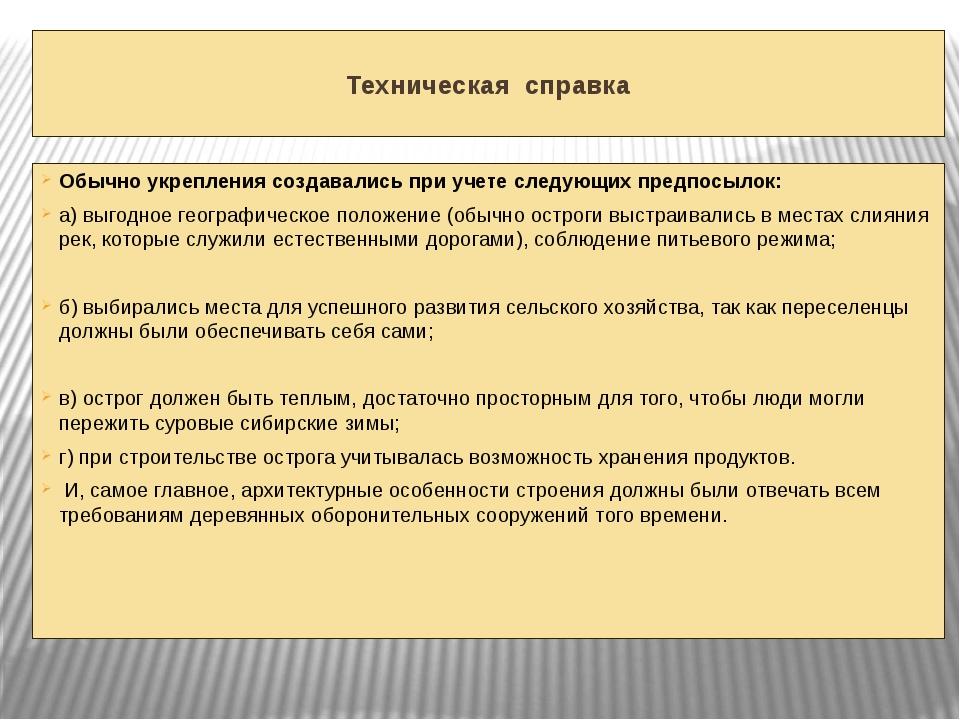 Техническая справка Обычно укрепления создавались при учете следующих предпо...