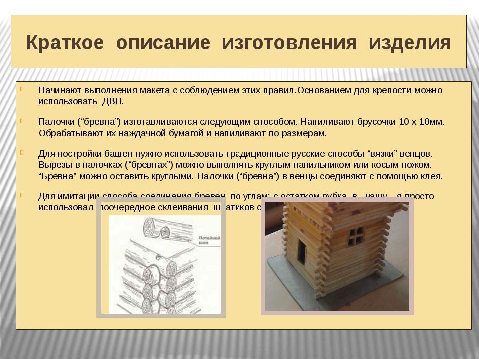 Краткое описание изготовления изделия Начинают выполнения макета с соблюдение...
