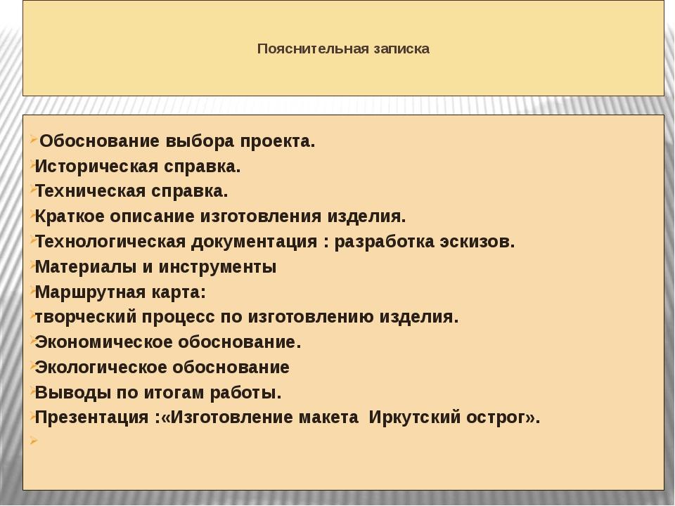 Пояснительная записка  Обоснование выбора проекта. Историческая справка. Те...