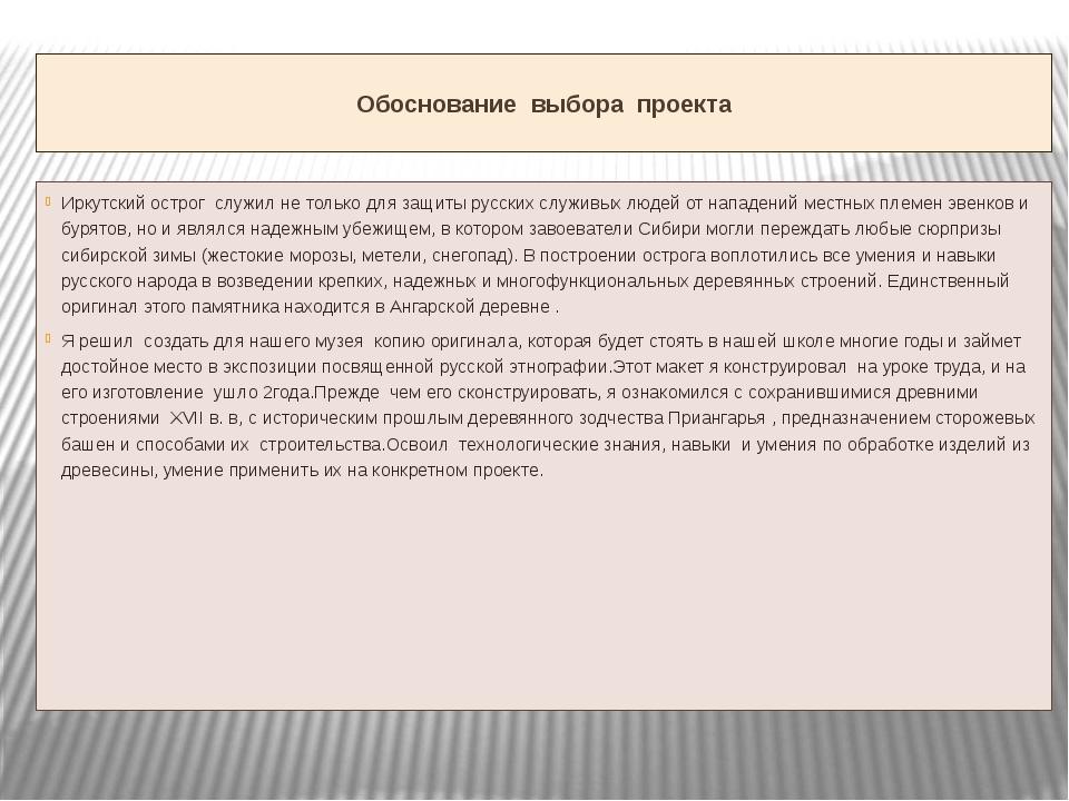 Обоснование выбора проекта Иркутский острог служил не только для защиты русс...
