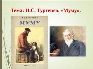 Тема: И.С. Тургенев. «Муму».