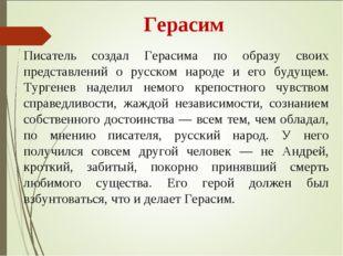 Герасим Писатель создал Герасима по образу своих представлений о русском нар