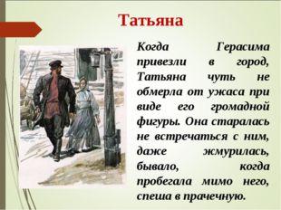 Татьяна Когда Герасима привезли в город, Татьяна чуть не обмерла от ужаса пр
