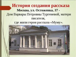 История создания рассказа Москва, ул. Остоженка, 37 - Дом Варвары Петровны Т