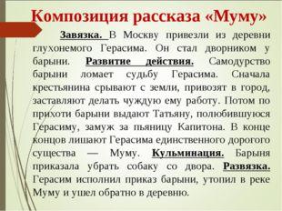 Композиция рассказа «Муму» Завязка. В Москву привезли из деревни глухонемого