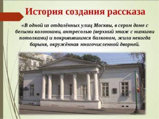 История создания рассказа «В одной из отдалённых улиц Москвы, в сером доме с