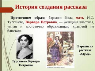 История создания рассказа Прототипом образа барыни была мать И.С. Тургенева,
