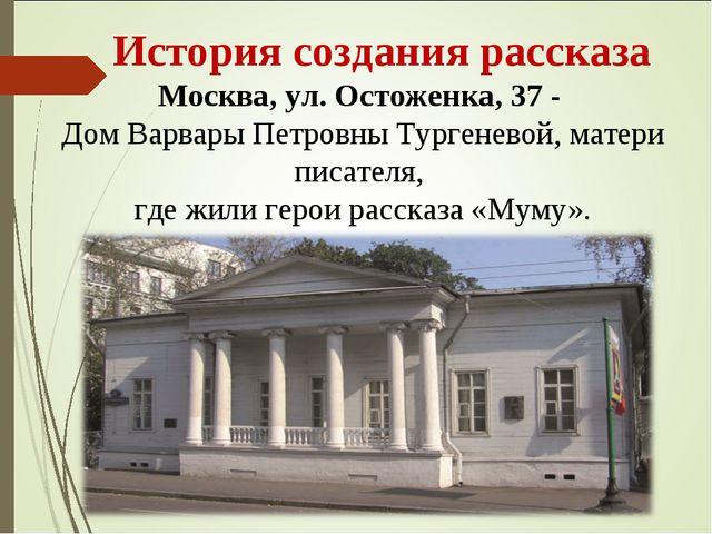 История создания рассказа Москва, ул. Остоженка, 37 - Дом Варвары Петровны Т...