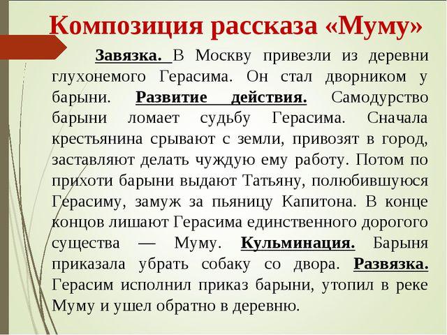 Композиция рассказа «Муму» Завязка. В Москву привезли из деревни глухонемого...