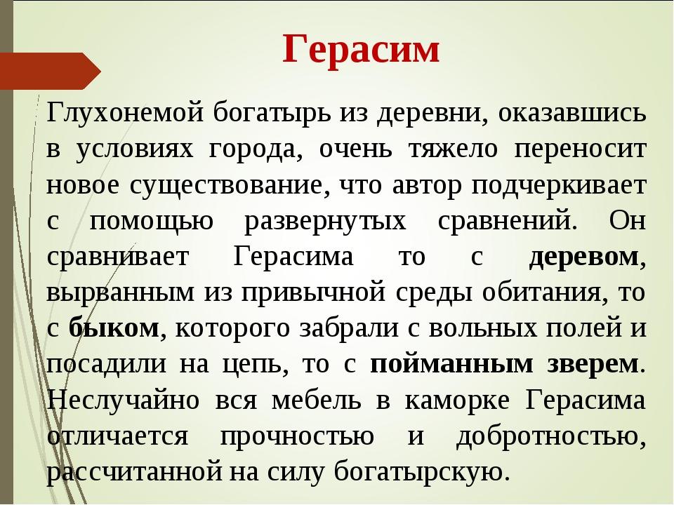 Герасим Глухонемой богатырь из деревни, оказавшись в условиях города, очень...