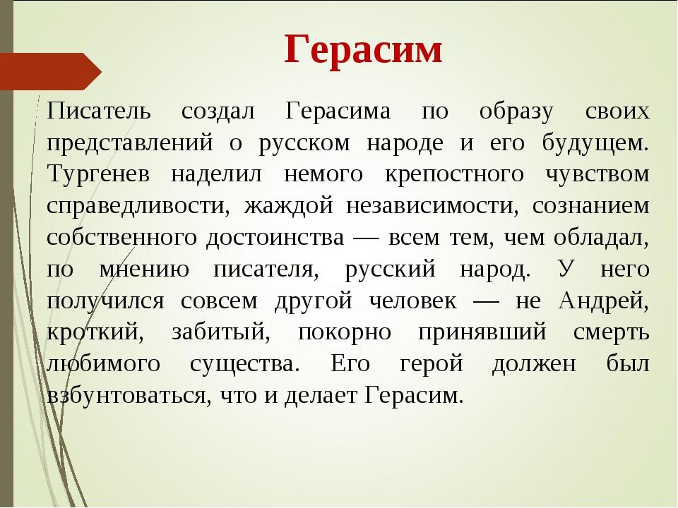 Герасим Писатель создал Герасима по образу своих представлений о русском нар...