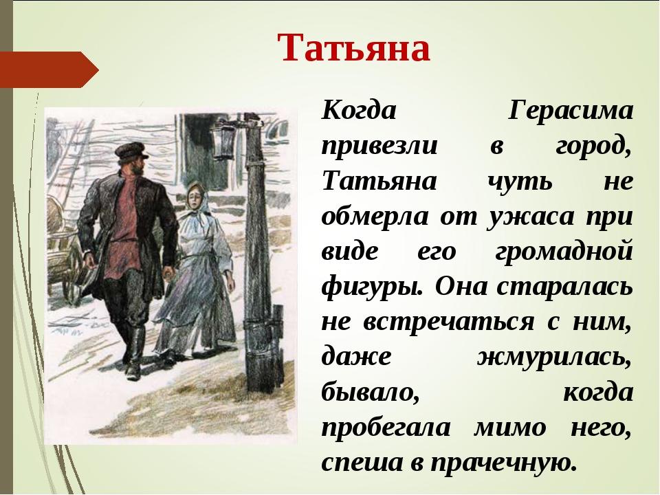 Татьяна Когда Герасима привезли в город, Татьяна чуть не обмерла от ужаса пр...