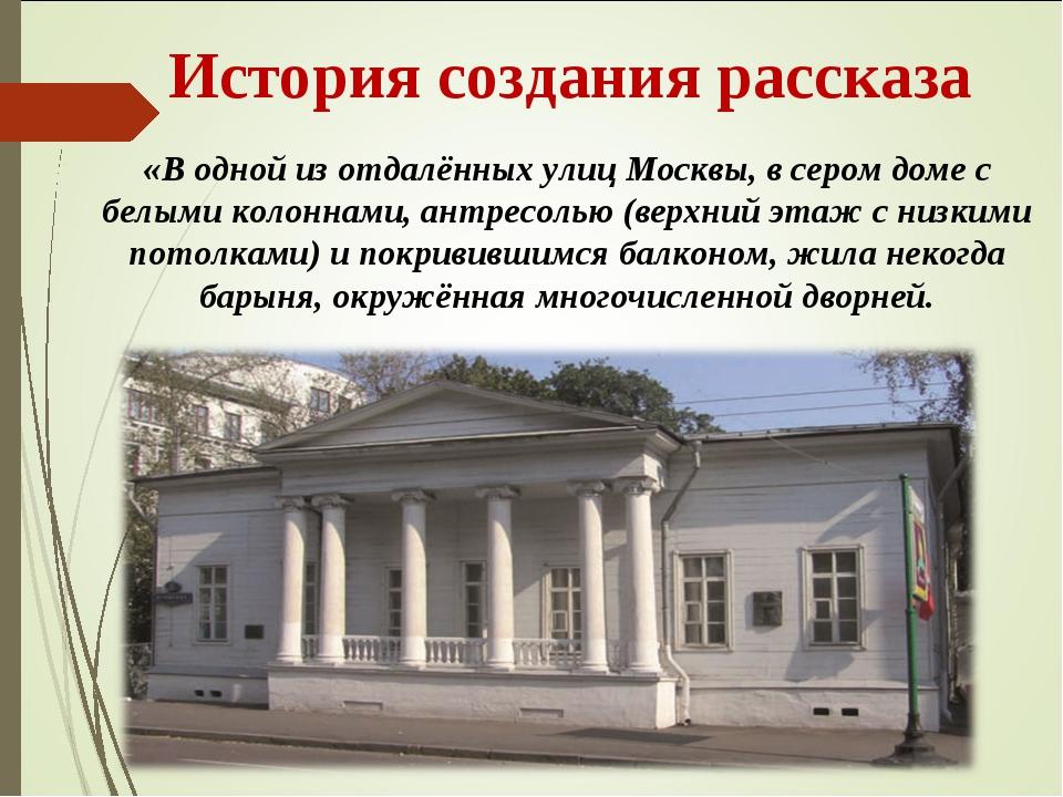 История создания рассказа «В одной из отдалённых улиц Москвы, в сером доме с...