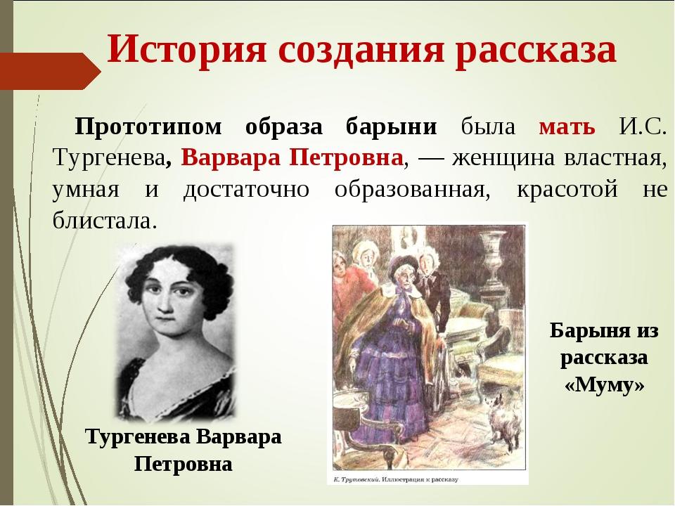 История создания рассказа Прототипом образа барыни была мать И.С. Тургенева,...
