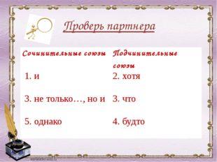 Проверь партнера Сочинительные союзы Подчинительные союзы 1. и 2. хотя 3. не