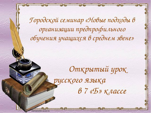 Открытый урок русского языка в 7 «Б» классе Городской семинар «Новые подходы...