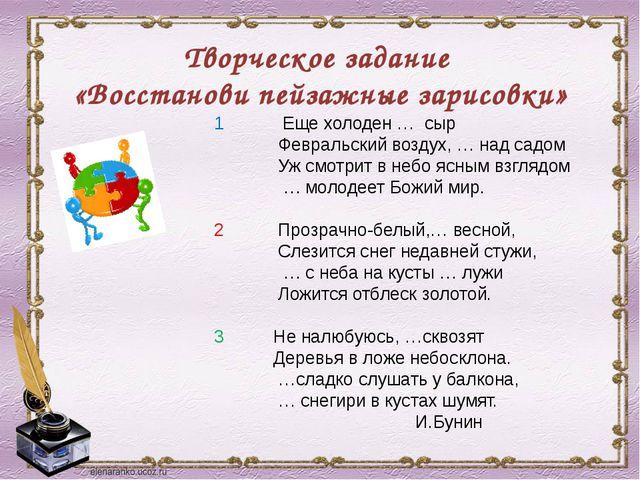 Творческое задание «Восстанови пейзажные зарисовки» 1 Ещехолоден… сыр Февра...