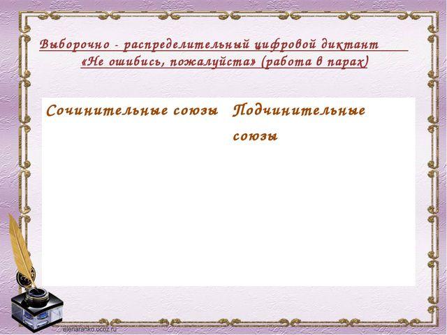 Выборочно - распределительный цифровой диктант «Не ошибись, пожалуйста» (рабо...