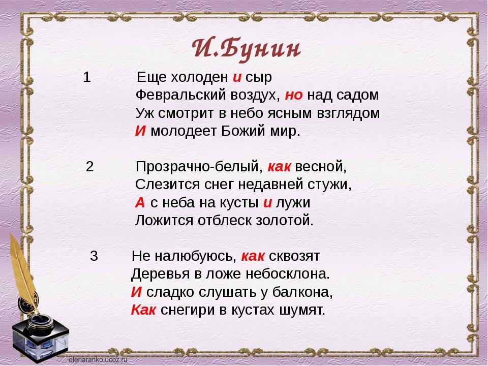 И.Бунин 1 Ещехолодени сыр Февральский воздух,но над садом       Уж...