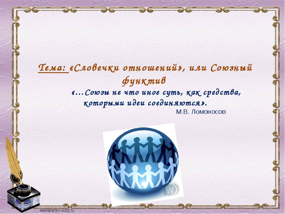 Тема: «Словечки отношений», или Союзный функтив «…Союзы не что иное суть, как...