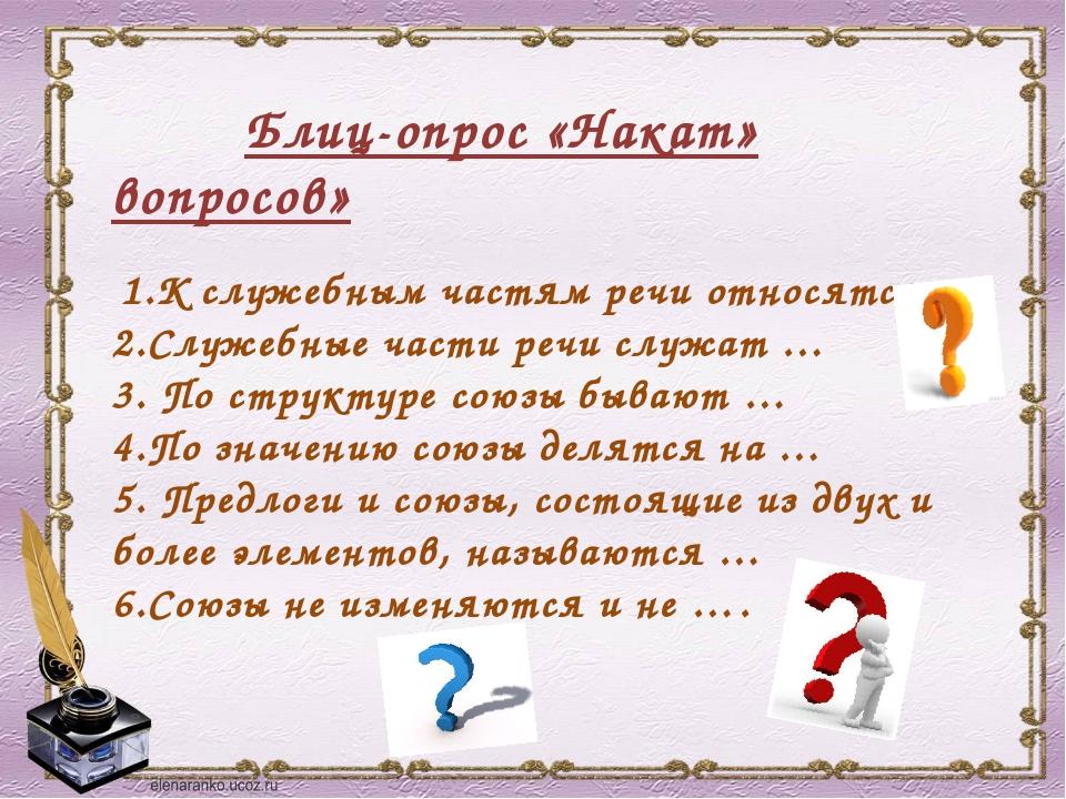 Блиц-опрос «Накат» вопросов» 1.К служебным частям речи относятся… 2.Служебны...