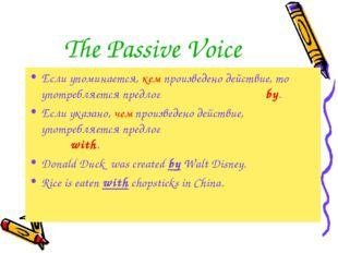 The Passive Voice Если упоминается, кем произведено действие, то употребляетс