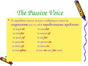 The Passive Voice В страдательном залоге следующие глаголы сохраняют после се