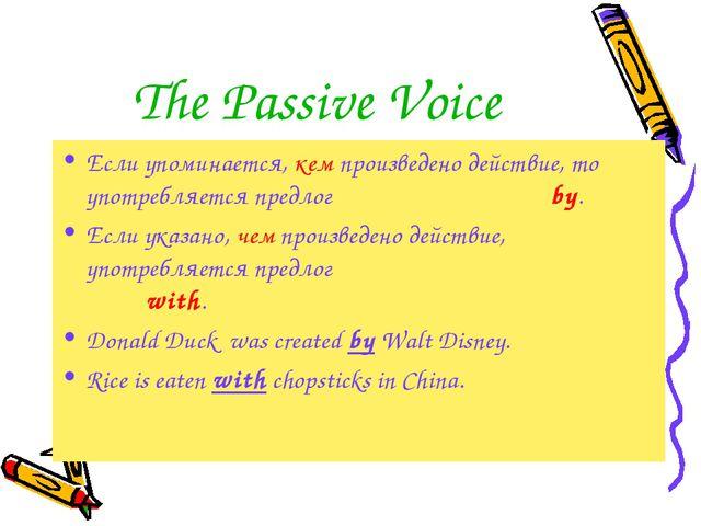 The Passive Voice Если упоминается, кем произведено действие, то употребляетс...