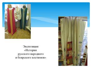 Экспозиция «История русского народного и боярского костюмов»