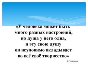 «У человека может быть много разных настроений, но душа у него одна, и эту св