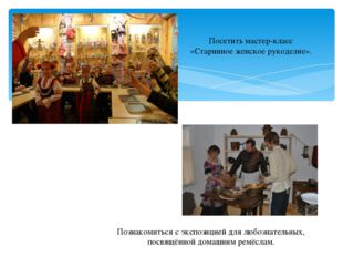 Посетить мастер-класс «Старинное женское рукоделие». Познакомиться с экспозиц