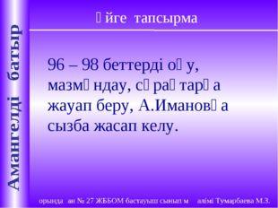 Үйге тапсырма 96 – 98 беттерді оқу, мазмұндау, сұрақтарға жауап беру, А.Имано