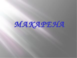 МАКАРЕНА