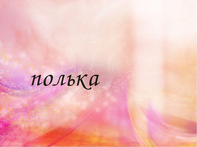 ПОЛЬКА полька