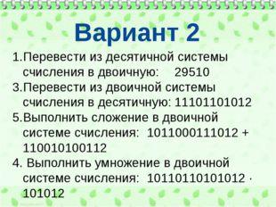 Перевести из десятичной системы счисления в двоичную:29510 Перевести из дво