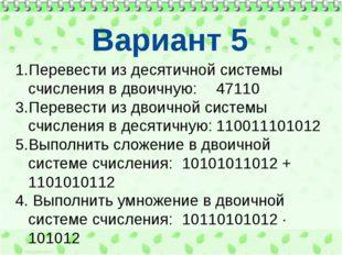 Перевести из десятичной системы счисления в двоичную:47110 Перевести из дво