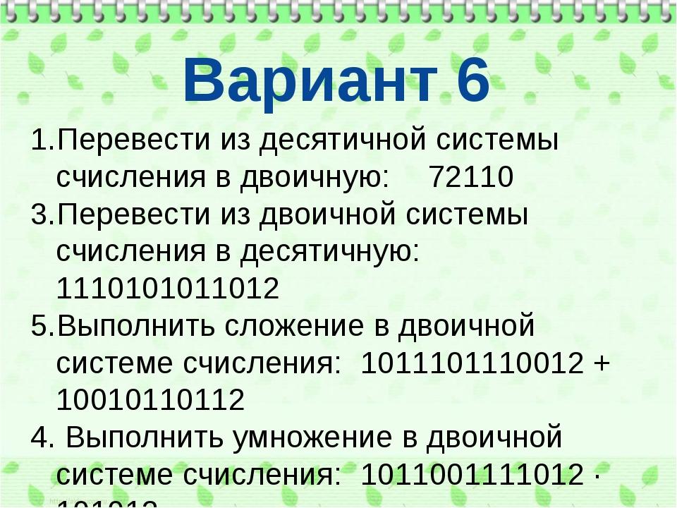 Перевести из десятичной системы счисления в двоичную:72110 Перевести из дво...