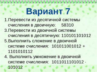 Перевести из десятичной системы счисления в двоичную:58310 Перевести из дво