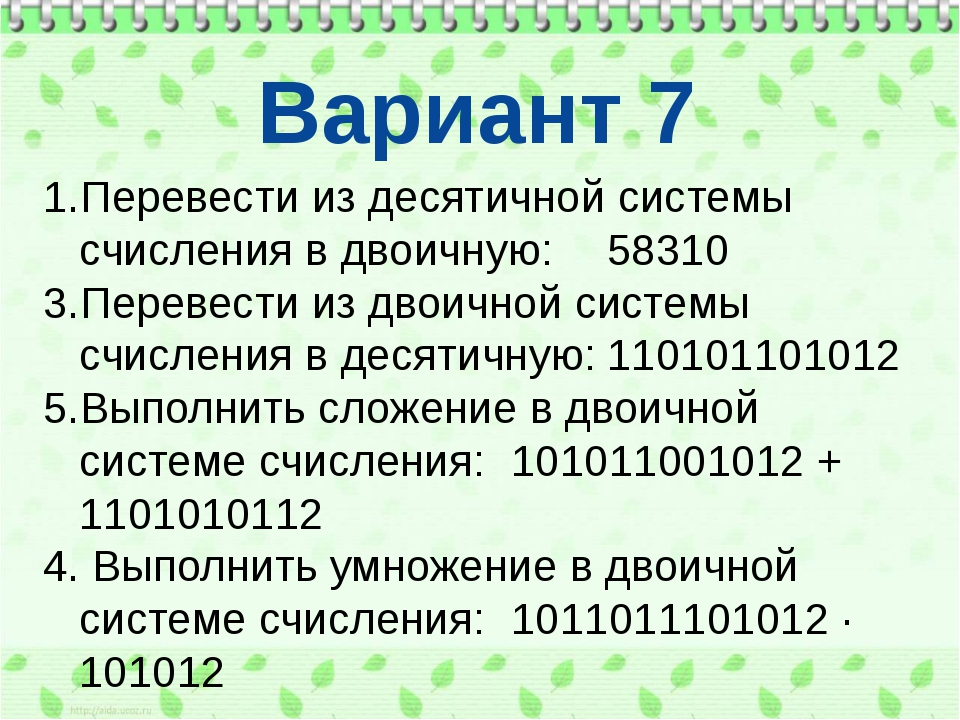 Перевести из десятичной системы счисления в двоичную:58310 Перевести из дво...