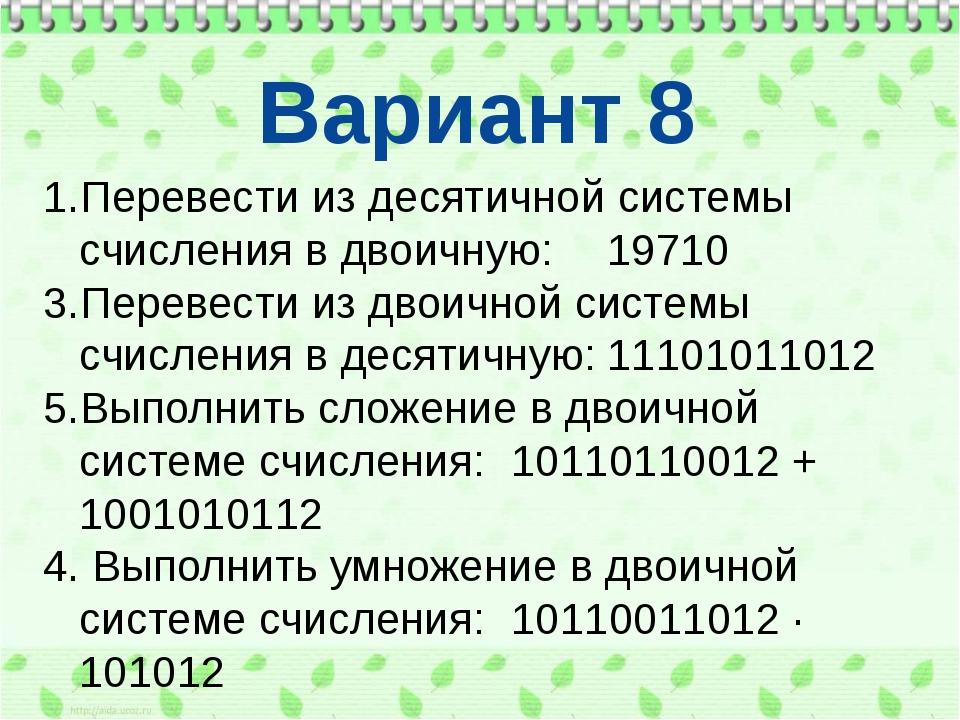Перевести из десятичной системы счисления в двоичную:19710 Перевести из дво...