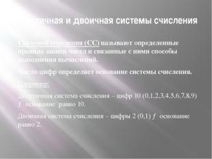 Десятичная и двоичная системы счисления Системой счисления (СС) называют опре