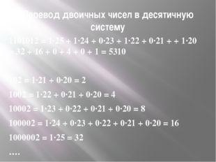 Перевод двоичных чисел в десятичную систему 1101012 = 1·25 + 1·24 + 0·23 + 1·