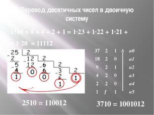 Перевод десятичных чисел в двоичную систему 1510 = 8 + 4 + 2 + 1 = 1·23 + 1·2