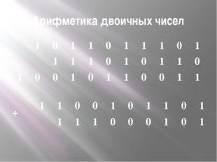 Арифметика двоичных чисел + + 1 0 1 1 0 1 1 1 0 1 1 1 1 0 1 0 1 1 0 1 0 0 1 0
