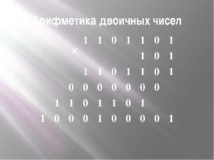 Арифметика двоичных чисел 1 1 0 1 1 0 1 1 0 1 1 1 0 1 1 0 1 0 0 0 0 0 0 0 1 1