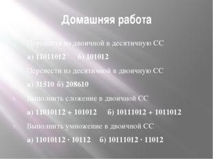 Домашняя работа Перевести из двоичной в десятичную СС а) 11011012 б) 101012
