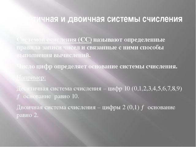 Десятичная и двоичная системы счисления Системой счисления (СС) называют опре...